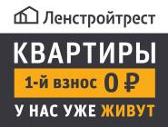 Готовые квартиры от Ленстройтреста Покупка квартиры без первого взноса -